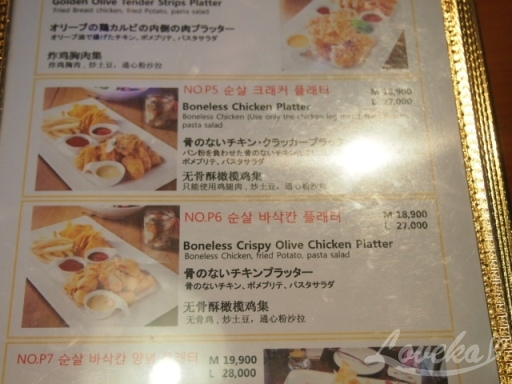 BBQチキンハプチョン-メニュー1