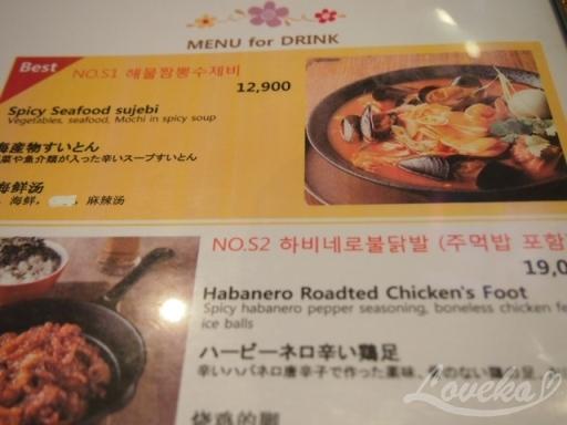 BBQチキンハプチョン-メニュー6