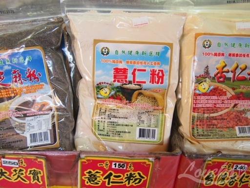 台湾ハトムギ粉1