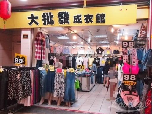 台湾ショッピング-大批發1
