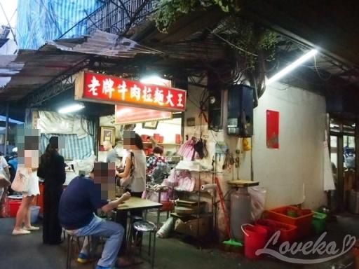 老牌牛肉麺大王(再訪)-外観1