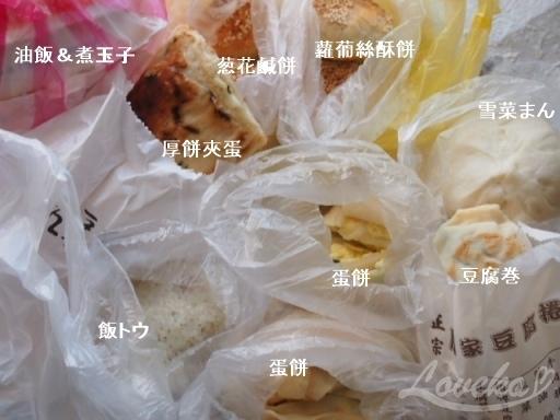 2016秋-台北_お土産2