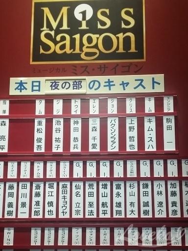 ミスサイゴン2016_1_2