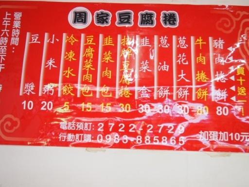 周家豆腐巻-メニュー1