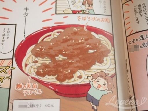食べ台湾1
