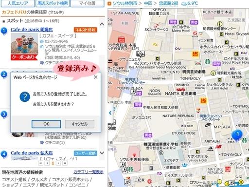コネスト地図-掲載店2