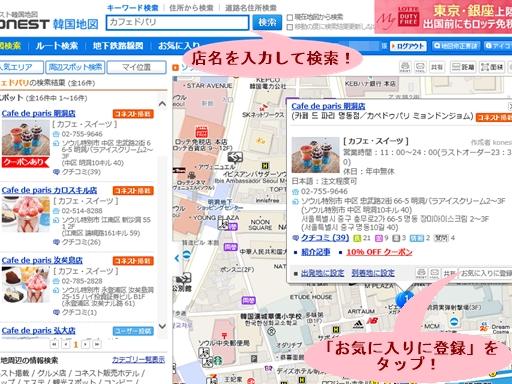 コネスト地図-掲載店1