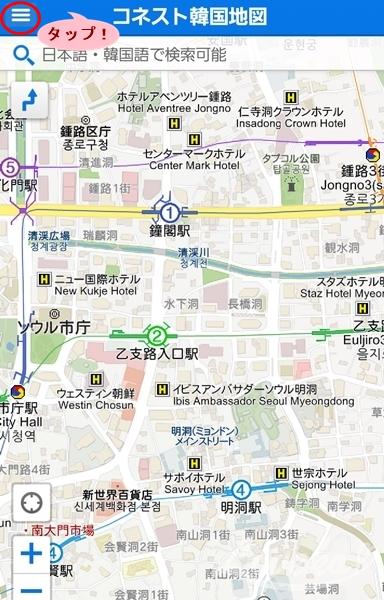 コネスト地図アプリ3