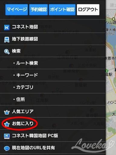 コネスト地図アプリ4