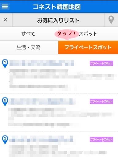 コネスト地図アプリ7