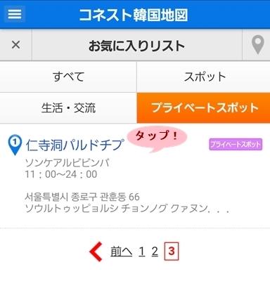 コネスト地図アプリ8