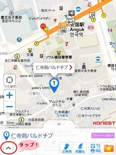 コネスト地図アプリ9