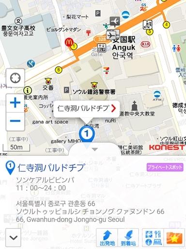 コネスト地図アプリ10