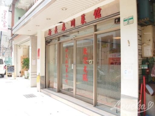 新長春川菜館-外観