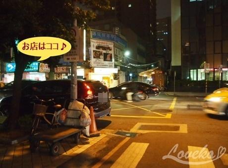 上台北小館-行き方2