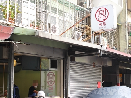 台湾グルメ 台北 南京復興 朝食 蛋餅 味鼎