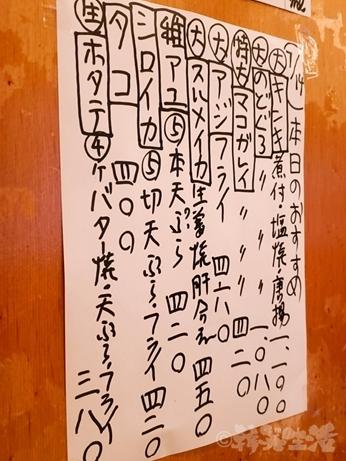 原宿 明治神宮前 小菊 割烹料理 小料理 海鮮
