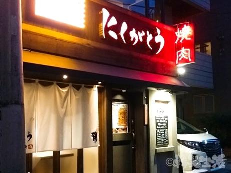 にくがとう 田町 美味しい 焼肉