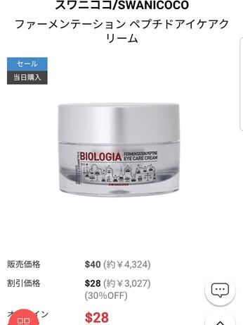 韓国コスメ swanicoco スワニココ アイクリーム ネット免税店 新羅免税店