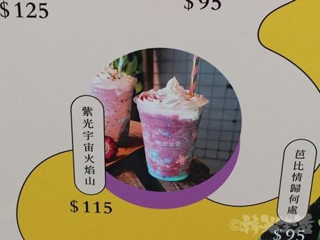 花甜果室 台湾 忠孝復興 忠孝敦化 スムージー 人気商品 メニュー