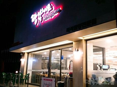 韓国グルメ ソウル 24時間営業 食堂 ちゃんぽん ジャージャー麺 麻浦 孔徳