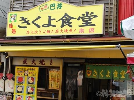 函館 朝市 きくよ食堂 海鮮丼