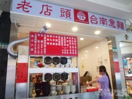 台南意麺 台北 意麺 通化街