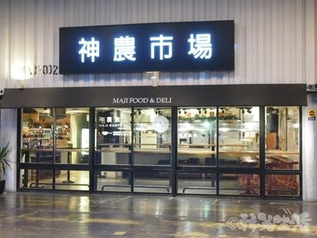 台湾 神農市場 お土産 スーパー