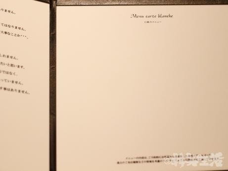品川 グルメ カンテサンス ランチ