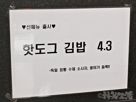 韓国 朝食 清潭 芸能人 K-POP 魔女キムパ のり巻き キンパ ホットドック