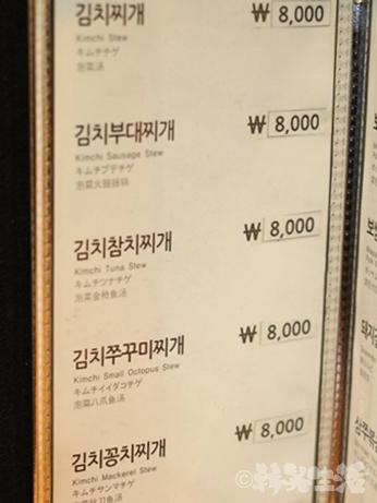 食堂 韓国館 メニュー 24時間営業