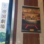 帝国劇場 ミュージカルコンサート