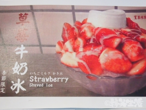 小時候冰菓室 イチゴ マンゴー かき氷