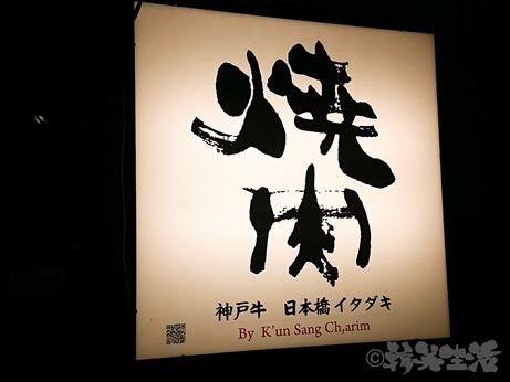 日本橋 人形町 焼肉 イタダキ コース 雲丹ロース