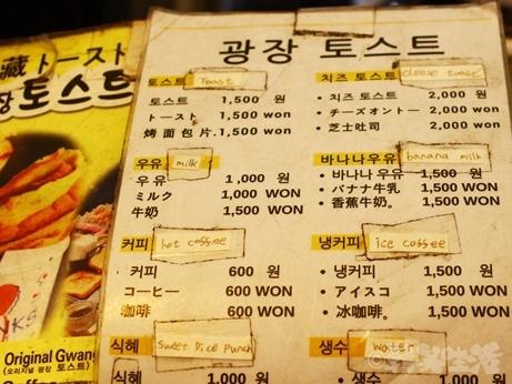 韓国グルメ ソウル 東大門 広蔵市場 トースト 広蔵トースト メニュー