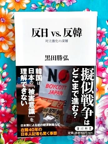 黒田勝弘 産経 新書 反日 反韓 対立激化の深層