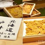 四ツ谷 四谷三丁目 後楽寿司 やす秀 ウニ 鮨