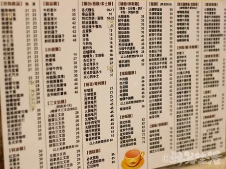 香港 湾仔 檀島珈琲 メニュー
