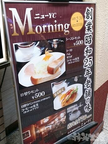 梅田 喫茶店 オムレツサンド ニューY・C