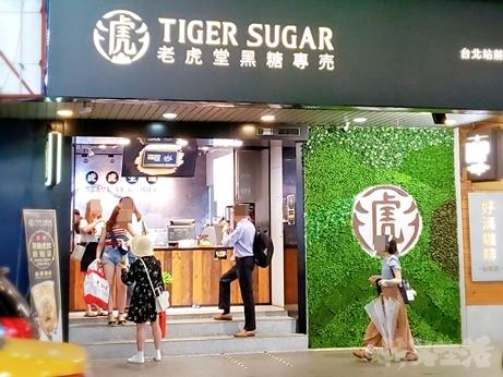 台湾スイーツ 台北 老虎堂 黒糖ミルク 台北駅