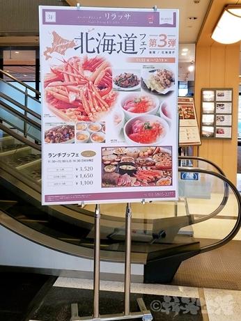 東京ドームホテル リラッサ 北海道フェア ランチブッフェ