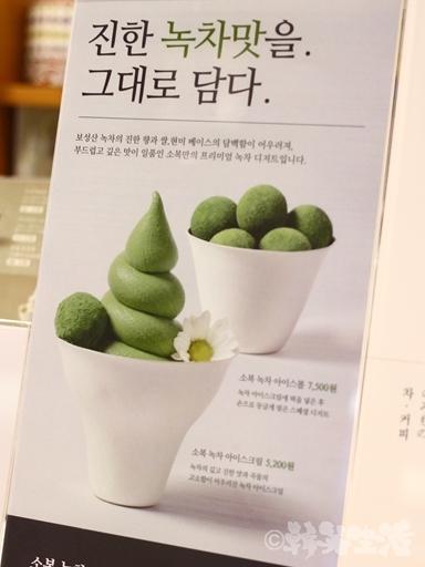 昭福 ソフトクリーム 緑茶