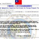 台湾 常客証 スピードイミグレ 入国審査
