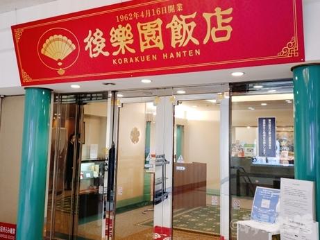 後楽園飯店 中華料理 フカヒレ 東京ドームホテル