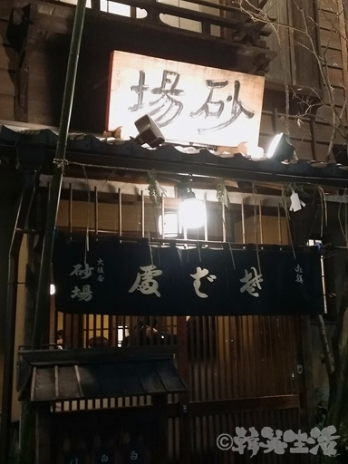 虎ノ門 グルメ 蕎麦 大坂屋