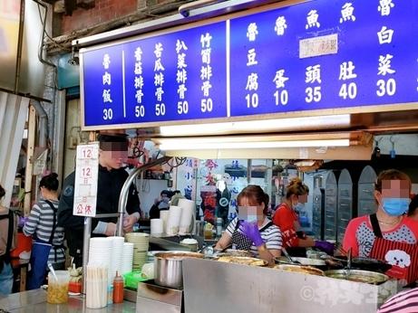 台湾グルメ 今大魯肉飯 魯肉飯 三重 菜寮 青葉