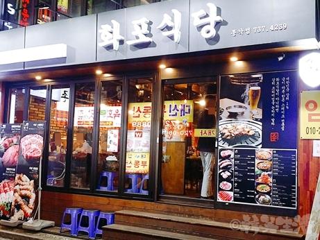 韓国グルメ ソウル 鐘閣 ファポ食堂 乙支路入口