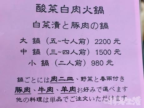 台北 長白 すっぱい鍋 酸菜白肉火鍋