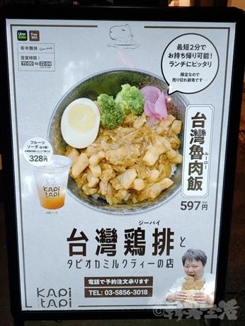 台湾グルメ 渋谷 カピタピ 鶏排 魯肉飯 タピオカミルクティー