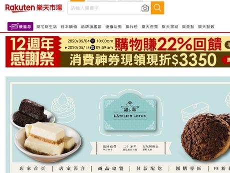 楽天市場 台湾